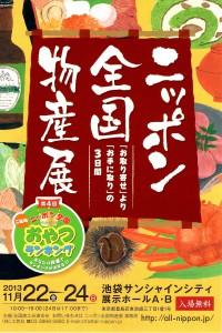 ニッポン全国物産展2013