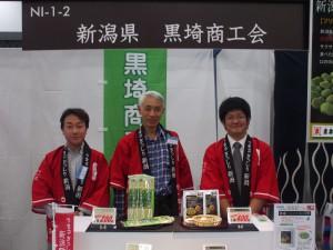 池袋物産展黒埼商工会