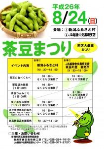 黒埼まつり2014茶豆