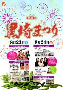 黒埼まつり2014