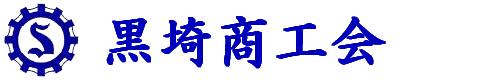 黒埼商工会